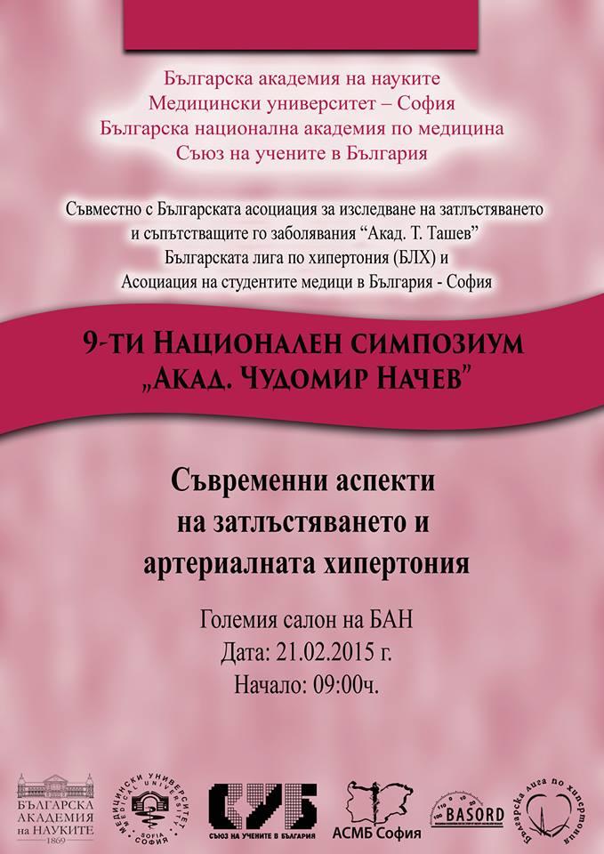 Plakat 21 Feb 2015